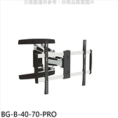 【BG-B-40-70-PRO】配件40-70吋鋁合金壁掛架手臂 優質家電