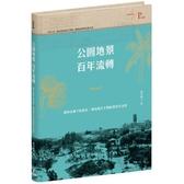 公園地景百年流轉:都市計畫下的臺北,邁向現代文明的常民生活史(特贈「日治臺北市區