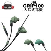 JBL GRIP 100 入耳式耳機 耳道式耳機 運動耳機 GRIP100 GRIP100M