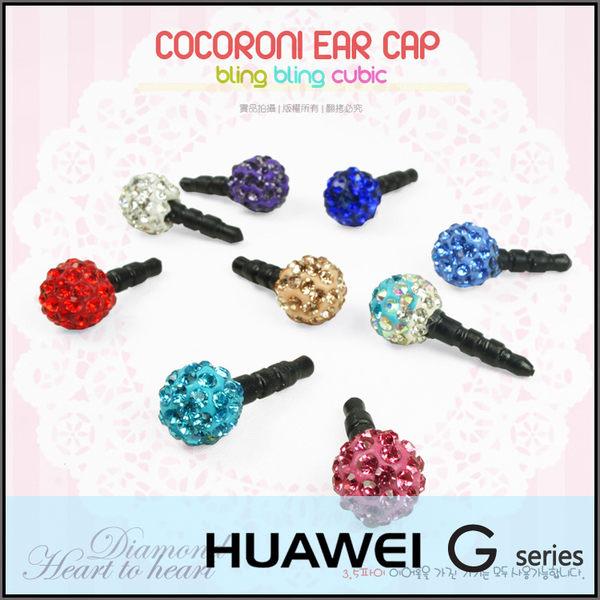 ☆球型鑽石耳機孔防塵塞/華為 HUAWEI G7 PLUS