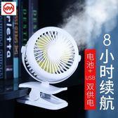 USB小風扇usb小風扇迷你可充電學生宿舍床上掛電風扇靜音隨身便攜式辦公室桌