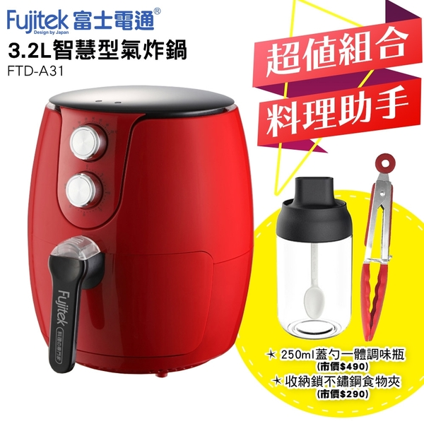 富士電通 3.2L智慧型氣炸鍋 FTD-A31 送 調味瓶+防燙夾