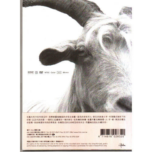 靈魂的四段旅程 DVD(購潮8)