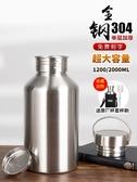 不鏽鋼水壺 超大容量2000ml夏季不保溫杯子男水杯304不銹鋼戶外運 芊墨左岸LX