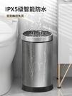 智慧垃圾桶 智慧感應垃圾桶家用帶蓋防水廁所衛生間廚房客廳大號自動高檔創意 【美好時光】
