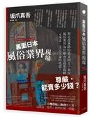 裏面日本 風俗業界現場:對走投無路的最貧困女子來說,風俗業界為什...【城邦讀書花園】