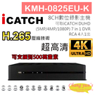 高雄/台南/屏東監視器 KMH-0825EU-K H.265 8CH數位錄影主機 7IN1 DVR 可取 ICATCH DUHD 專用錄影主機