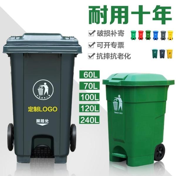 240L升戶外垃圾桶帶蓋環衛大號垃圾箱行動大型分類公共場合商用 中秋特惠「快速出貨」