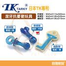日本TK 潔牙抗憂鬱玩具(半硬)-骨頭型/藍/W40xH105xD25mm【寶羅寵品】