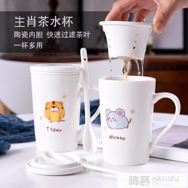 馬克杯 可愛生肖卡通陶瓷杯子大容量馬克杯簡約情侶杯帶蓋勺咖啡杯牛奶杯  牛轉好運到