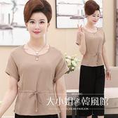 媽媽夏裝套裝40-50歲中年人女裝短袖T恤兩件套大碼婦女母親節衣服-大小姐韓風館