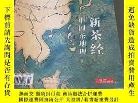 二手書博民逛書店罕見中國茶地理新茶經Y285044 李鴻谷 三聯書店編輯出版