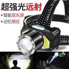 感應頭燈強光充電超亮頭戴式手電筒戶外專用...