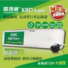 【發現者】X8Dsuper高規格行車記錄器+雙鏡頭+倒車顯影 *贈16G卡