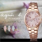 【人文行旅】Agnes b. | 法國簡約雅痞 FCSK953 簡約時尚腕錶
