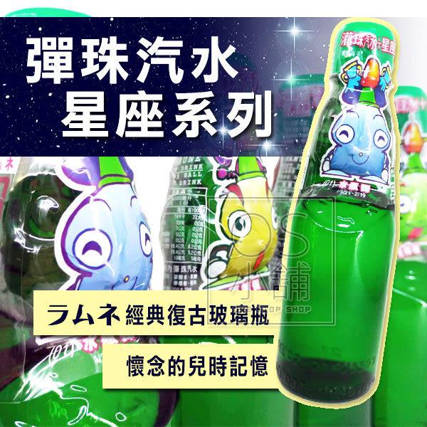 納姆內 彈珠汽水 200cc (星座系列) 30瓶/箱 (OS小舖)