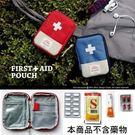 旅行醫藥收納包【RB392】