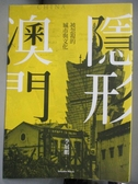 【書寶二手書T5/社會_NRD】隱形澳門:被忽視的城市與文化_李展鵬