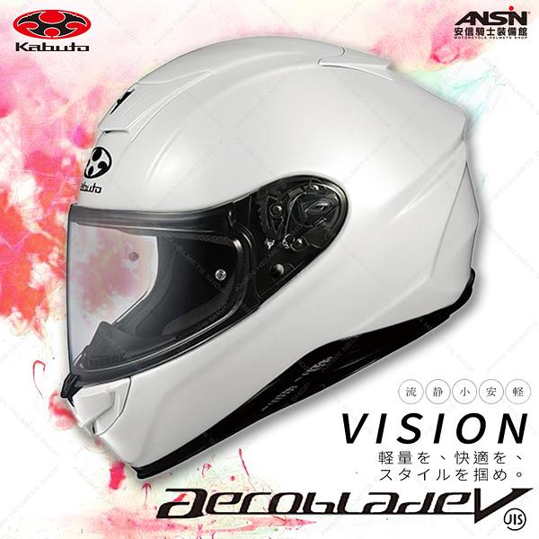[安信騎士] 日本 OGK 空氣刀5 AEROBLADE 5 素色 白 安全帽 全罩 Kabuto