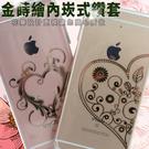 【OUPUU】iPhone 6/6S Plus 蒔繪鑲鑽『懸念』贈玻璃貼 保護套/手機套/TPU Apple 5.5吋