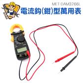 《精準儀錶旗艦店》水電工具火線帶電判別防燒保護電流鉗電流鉗形萬用表MET DAM3266L