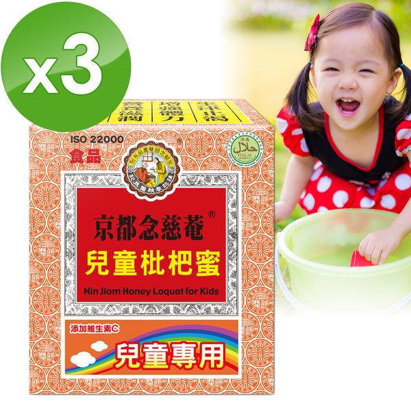 枇杷膏‧兒童枇杷蜜3盒【京都念慈菴 】