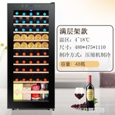 紅酒櫃電子恒溫保鮮茶葉家用冷藏冰吧壓縮機玻璃展示QM『艾麗花園』