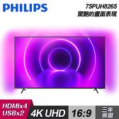 ~PHILIPS 飛利浦~75 吋4K 安卓聯網液晶顯示器視訊盒75PUH8265 含