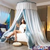 新款公主風吊頂蚊帳圓頂吊帳1.5米床1.8m落地家用1.2米免安裝2米 百分百