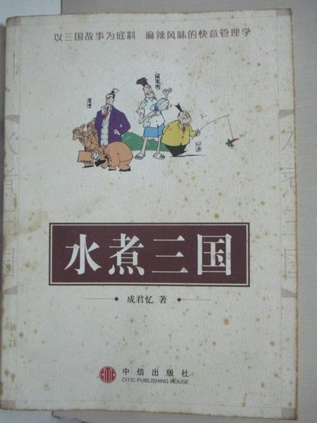 【書寶二手書T3/財經企管_KIG】水煮三國_簡體版_成君憶