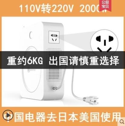 現貨-變壓器220v轉110v美國戴森吹風機日本電飯煲100v電壓轉換器2000w