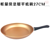 金德恩 台灣製造 SGS檢驗 玫瑰金輕量級塗層平底鍋27cm/輕便