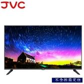 【JVC】55吋 4K HDR液晶顯示器《55W》護眼模式 3年保固