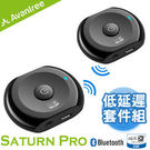 【風雅小舖】【Avantree Saturn Pro APTX-LL超低延遲無線藍芽音源發射接收套件組】