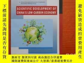 二手書博民逛書店scientific罕見development of china