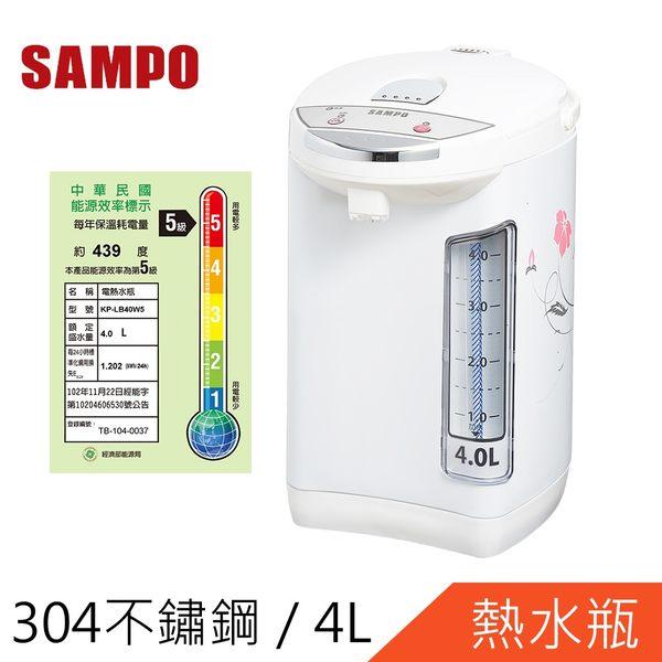 聲寶SAMPO熱水瓶4.0L(KP-LB40W5)