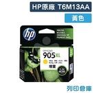 原廠墨水匣 HP 黃色 高容量 NO.905XL/T6M13AA /適用 HP OfficeJet Pro 6960/6970