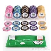 籌碼德州撲克套裝籌碼幣麻將棋牌室專用百家樂撲克桌布『快速出貨』