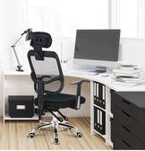 可躺電腦椅凳子家用轉椅子靠背網布現代簡約懶人老板辦公椅xw全館滿千88折