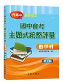 國中會考主題式統整評量(數學科)第2版