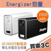 勁量 Energizer UE2602 行動電源 2600mAh,5V/1A 單孔USB輸出,席德曼代理