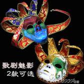 面具宸濤萬圣節化裝舞會女士全臉彩繪面具5 角7 個角小丑威尼斯面具coco 衣巷