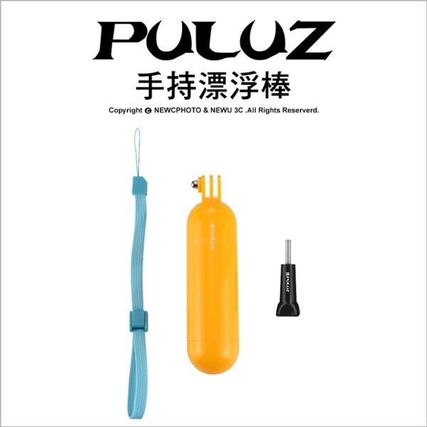 【南紡購物中心】[PULUZ]胖牛 PU81 Gopro 運動相機 手持漂浮棒 黃色