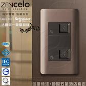 【SCHNEIDER】ZENcelo系列 埋入式資訊網路 / 電話插座_古銅棕