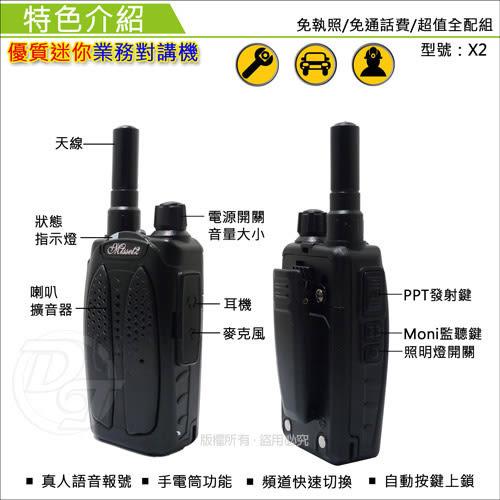 限時限量促銷《一打就通》MinitSet專業級無線電手持對講機 X2 (1組2支)