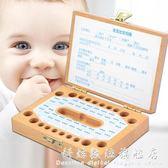 兒童換牙盒子女孩乳牙盒男孩日本保存盒寶寶胎毛紀念品牙齒收藏盒 科炫數位