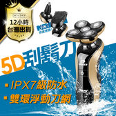【最新 刮鬍刀 五刀頭】5D浮動 全防水 IPX7 刮鬍刀 電動刮鬍刀 防水刮鬍刀 鼻毛刀 鬢角刀