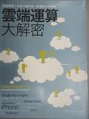 【書寶二手書T4/電腦_E1C】雲端運算大解密_日經BP社出版局