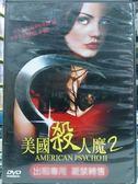 影音專賣店-I05-033-正版DVD*電影【美國殺人魔2】-威廉沙特納