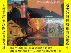 二手書博民逛書店China罕見Welcomes You! 2000 Editio